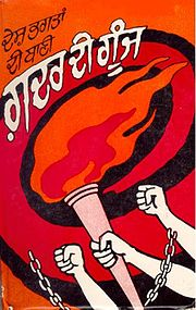 180px-Ghadar_di_gunj Ghadar di Gunj, an early Ghadarite compilation of nationalist and socialist literature, was banned in India in 1913.