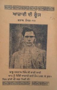 Babu Harnam singh 36