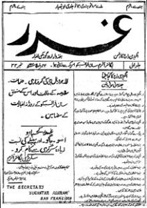 Hindustan_Ghadar_article_detailing_arrest_of_Lala_Hardayal_(March_24,_1914)Urdu Vol. 1 No. 22 March 24, 1914